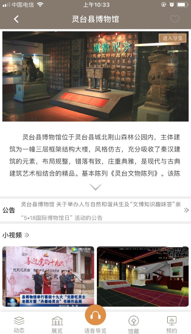 业务简介 | 智慧博物馆观众服务系统建设